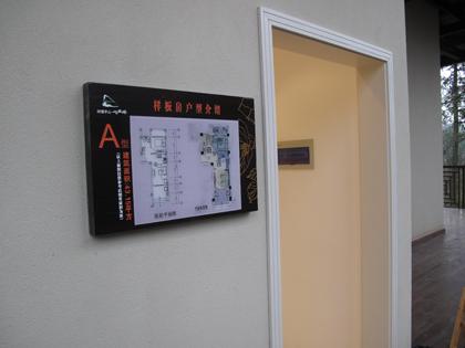样板房体验区标识牌制作