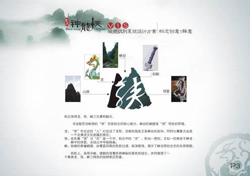 中国重庆神龙峡风景区vi设计