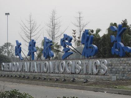 景观小品/雕塑设计; 公司为成都航空物流园区主入口形象标识顺利安装